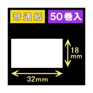 ハロー用無地サーマルラベル(32mm×18mm)普通紙 1巻当り1000枚 1箱50巻入り|label-estore