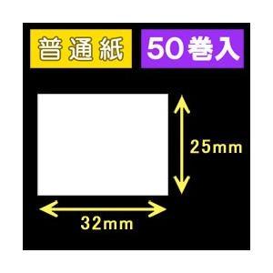 ハロー用無地サーマルラベル(32mm×25mm)普通紙 1巻当り700枚 1箱50巻入り|label-estore