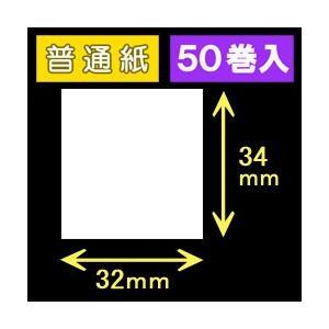 ハロー用無地サーマルラベル(32mm×34mm)普通紙 1巻当り530枚 1箱50巻入り|label-estore