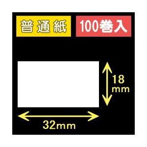 ハロー用無地サーマルラベル(32mm×18mm)普通紙 1巻当り1000枚 1箱100巻入り|label-estore