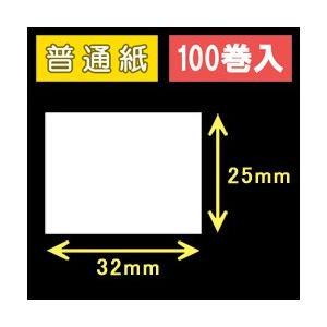ハロー用無地サーマルラベル(32mm×25mm)普通紙 1巻当り700枚 1箱100巻入り|label-estore