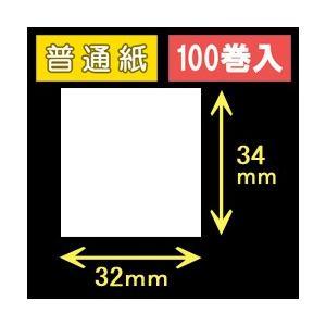 ハロー用無地サーマルラベル(32mm×34mm)普通紙 1巻当り530枚 1箱100巻入り|label-estore