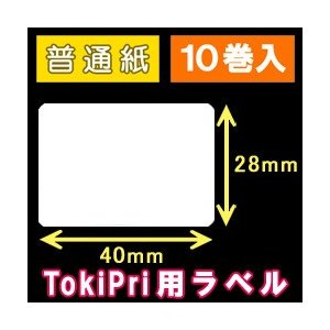 ハロー TokiPri(トキプリ)用 白無地サーマルラベル(40mmX28mm) 普通紙 1巻当り640枚 1箱10巻入り|label-estore
