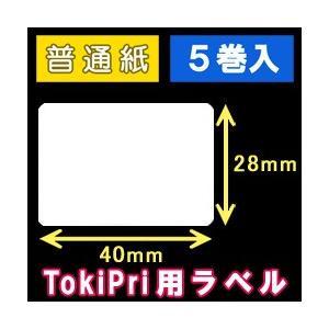 ハロー TokiPri(トキプリ)用 白無地サーマルラベル(40mmX28mm) 普通紙 1巻当り640枚 1箱5巻入り|label-estore