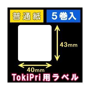 ハロー TokiPri(トキプリ)用 白無地サーマルラベル(40mmX43mm) 普通紙 1巻当り400枚 1箱5巻入り|label-estore