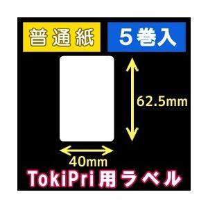 ハロー TokiPri(トキプリ)用 白無地サーマルラベル(40mmX62.5mm) 普通紙 1巻当り250枚 1箱5巻入り|label-estore