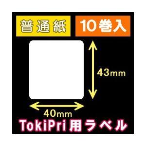 ハロー TokiPri(トキプリ)用 白無地サーマルラベル(40mmX43mm) 普通紙 1巻当り400枚 1箱10巻入り|label-estore