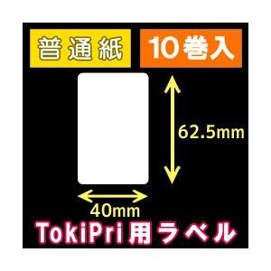ハロー TokiPri(トキプリ)用 白無地サーマルラベル(40mmX62.5mm) 普通紙 1巻当り250枚 1箱10巻入り|label-estore