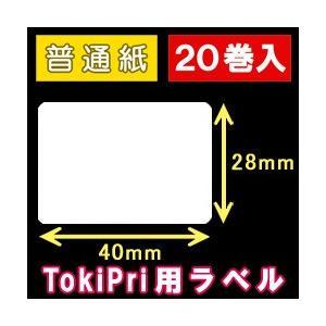 ハロー TokiPri(トキプリ)用 白無地サーマルラベル(40mmX28mm) 普通紙 1巻当り640枚 1箱20巻入り|label-estore
