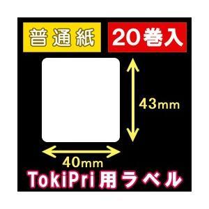 ハロー TokiPri(トキプリ)用 白無地サーマルラベル(40mmX43mm) 普通紙 1巻当り400枚 1箱20巻入り|label-estore