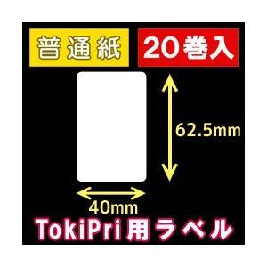 ハロー TokiPri(トキプリ)用 白無地サーマルラベル(40mmX62.5mm) 普通紙 1巻当り250枚 1箱20巻入り|label-estore