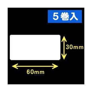 サトーレスプリ汎用サーマルラベル(高さ30mm×幅60mm)1巻当り1470枚 1箱5巻入|label-estore