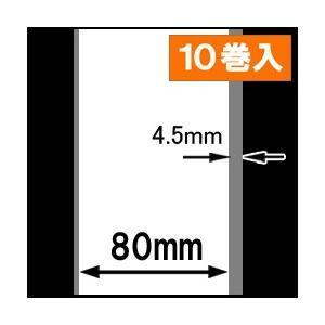 感熱ラベルロール紙(幅80mm)1巻当り45m巻 1箱10巻入|label-estore
