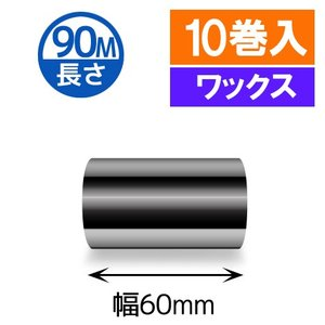 TTP-225シリーズ汎用インクリボン ワックスタイプ 幅60mm x 長さ90M巻き 1箱(10巻入り)|label-estore