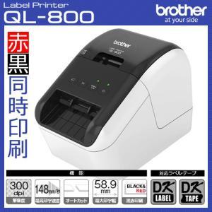 ブラザー ピータッチ QL-800 黒赤同時発色 【日本正規品】 (QL800)|label-estore