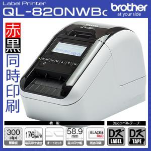 ブラザー ピータッチ QL-820NWB 黒赤同時発色 【日本正規品】 (QL820NWB)|label-estore