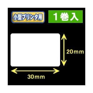 白無地サーマルラベル(30mm×20mm) 外径幅 9cm 1巻当り1500枚 1箱1巻入|label-estore