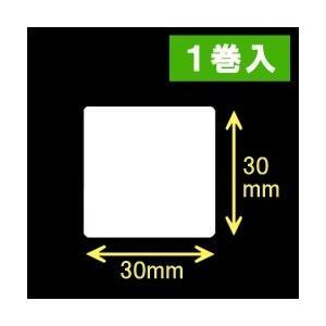 TSC TDP-225/245シリーズ汎用サーマルラベル(幅30mm×高さ30mm)1巻当り2030枚 1巻|label-estore