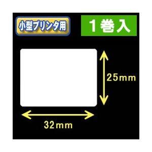 白無地サーマルラベル(32mm×25mm) 外径幅 9cm 1巻当り1250枚 1箱1巻入|label-estore