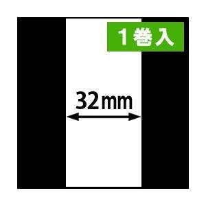 KP-20 LC-R用ライナレスサーマルラベル(幅32mm)1巻当り49m巻き 1箱1巻入り|label-estore