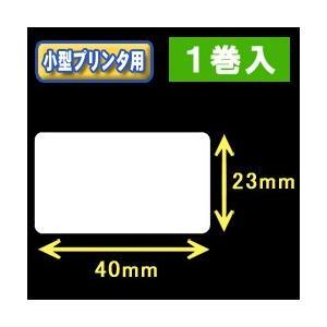 白無地サーマルラベル(40mm×23mm) 外径幅 9cm 1巻当り1350枚 1箱1巻入|label-estore