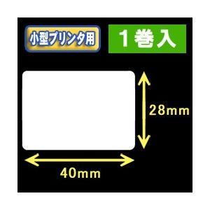 白無地サーマルラベル(40mm×28mm) 外径幅 9cm 1巻当り1100枚 1箱1巻入|label-estore
