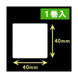 ブラザーTD-2130用サーマルラベル(幅40mm×高さ40mm)1巻当り1560枚 1巻|label-estore