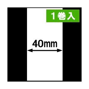 KP-20-LC-R専用ライナレスサーマルラベル(幅40mm)1巻当り49m巻き 1箱1巻入り|label-estore