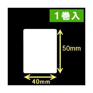 ブラザーTD-2130用サーマルラベル(幅40mm×高さ50mm)1巻当り1260枚 1巻|label-estore