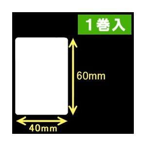 ブラザーTD-2130用サーマルラベル(幅40mm×高さ60mm)1巻当り1060枚 1巻|label-estore