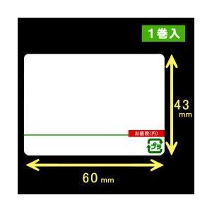 計量用サーマルラベル(60mm×43mm)緑ライン 1巻当り3400枚 1箱1巻入り|label-estore