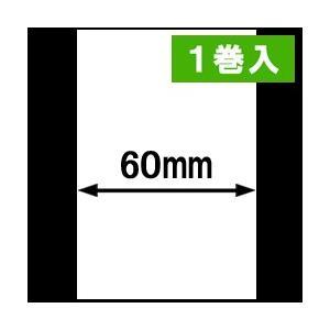 KP-20-LC-R専用ライナレスサーマルラベル(幅60mm)1巻当り49m巻き 1箱1巻入り|label-estore