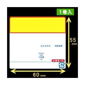 イシダ用 計量サーマルラベル(60×55mm)日付タイトル印刷有 POP付 1巻当り3500枚 1箱1巻入り|label-estore