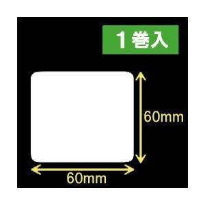 ブラザーTD-2130用サーマルラベル(幅60mm×高さ60mm)1巻当り1060枚 1巻|label-estore