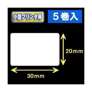 白無地サーマルラベル(30mm×20mm) 外径幅 9cm 1巻当り1500枚 1箱5巻入|label-estore
