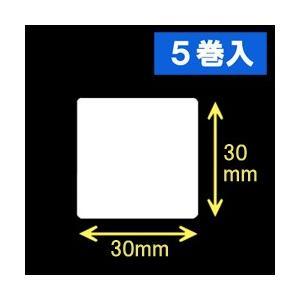 ブラザーTD-2130用サーマルラベル(幅30mm×高さ30mm)1巻当り2030枚 1箱5巻入り|label-estore