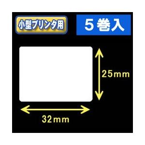 白無地サーマルラベル(32mm×25mm) 外径幅 9cm 1巻当り1250枚 1箱5巻入|label-estore
