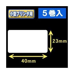 白無地サーマルラベル(40mm×23mm) 外径幅 9cm 1巻当り1350枚 1箱5巻入り|label-estore
