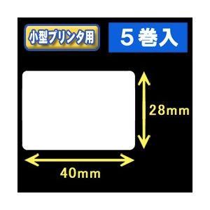 白無地サーマルラベル(40mm×28mm) 外径幅 9cm 1巻当り1100枚 1箱5巻入り|label-estore