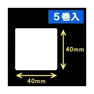 ブラザーTD-2130用サーマルラベル(幅40mm×高さ40mm)1巻当り1560枚 1箱5巻入り|label-estore