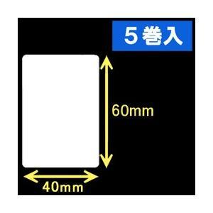 ブラザーTD-2130用サーマルラベル(幅40mm×高さ60mm)1巻当り1060枚 1箱5巻入り|label-estore
