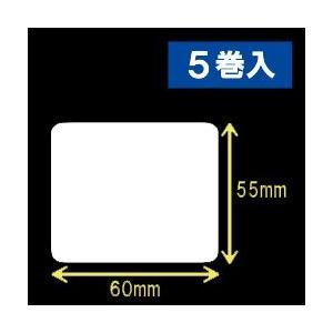 白無地サーマルラベル(60mm×55mm)1巻当り1200枚 1箱5巻入り|label-estore