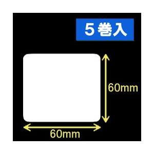 ブラザーTD-2130用サーマルラベル(幅60mm×高さ60mm)1巻当り1060枚 1箱5巻入り|label-estore