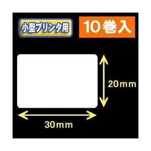 白無地サーマルラベル(30mm×20mm) 外径幅 9cm 1巻当り1500枚 1箱10巻入|label-estore