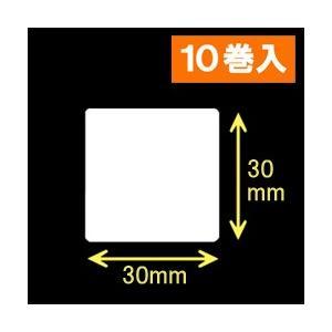 ブラザーTD-2130用サーマルラベル(幅30mm×高さ30mm)1巻当り2030枚 1箱10巻入り|label-estore