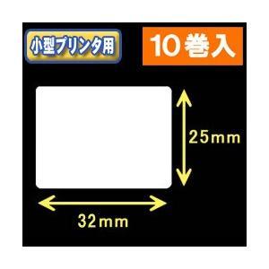 白無地サーマルラベル(32mm×25mm) 外径幅 9cm 1巻当り1250枚 1箱10巻入|label-estore