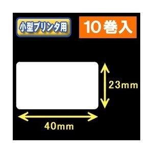 白無地サーマルラベル(40mm×23mm) 外径幅 9cm 1巻当り1350枚 1箱10巻入り|label-estore