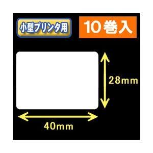 白無地サーマルラベル(40mm×28mm) 外径幅 9cm 1巻当り1100枚 1箱10巻入り|label-estore