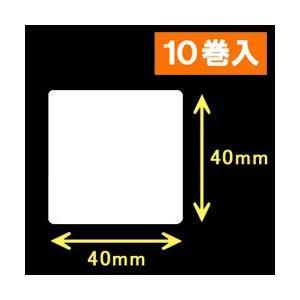 ブラザーTD-2130用サーマルラベル(幅40mm×高さ40mm)1巻当り1560枚 1箱10巻入り|label-estore