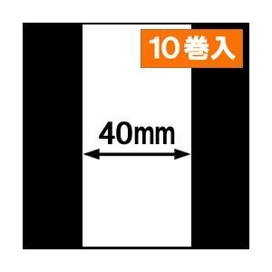 KP-20-LC-R専用ライナレスサーマルラベル(幅40mm)1巻当り49m巻き 1箱10巻入り|label-estore